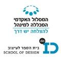 בית הספר לעיצוב- המסלול האקדמי המכללה למינהל