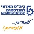 בית הספר הארצי להנדסאים -  קריית הטכניון חיפה