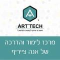 ART.TECH - מרכז לימוד והדרכה של אנה צייריף